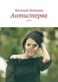 Новиков, Виталий  - Антистерва. Роман