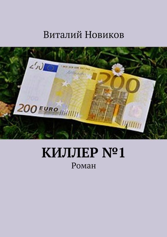 Обложка книги Киллер №1. Роман, автор Новиков, Виталий