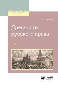 Сергеевич, Василий Иванович  - Древности русского права в 4 т. Том 2
