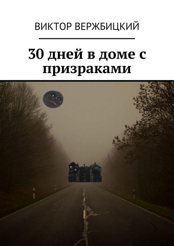 Виктор Вержбицкий бесплатно