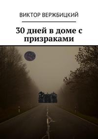 Вержбицкий, Виктор  - 30 дней в доме с призраками