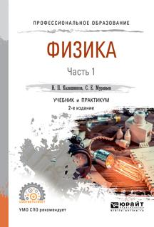 Н. П. Калашников Физика в 2 ч. Часть 1 2-е изд., испр. и доп. Учебник и практикум для СПО