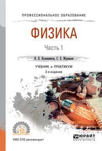 Калашников, Николай Павлович  - Физика в 2 ч. Часть 1 2-е изд., испр. и доп. Учебник и практикум для СПО