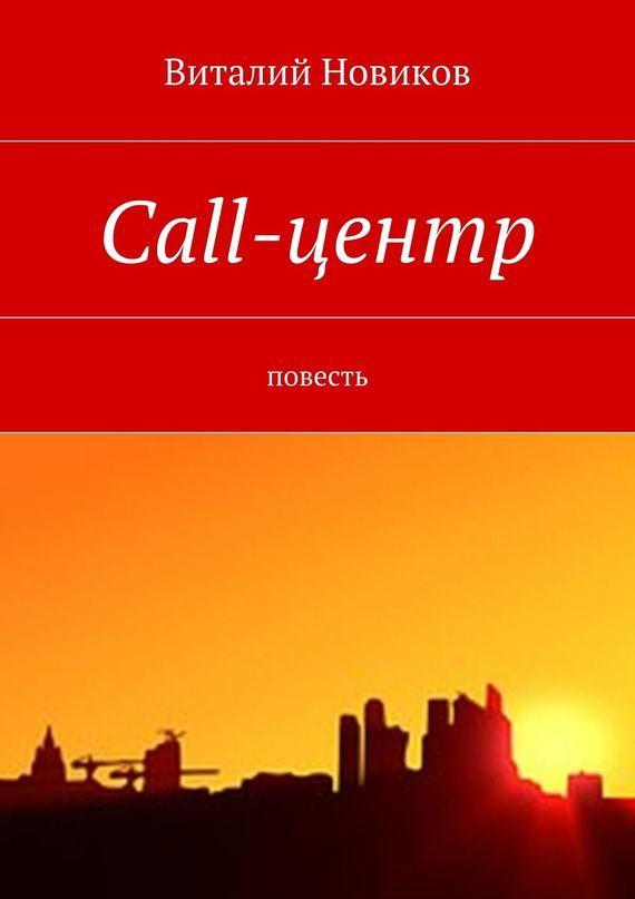 Виталий Новиков Call-центр. Повесть bp7 12 в москве