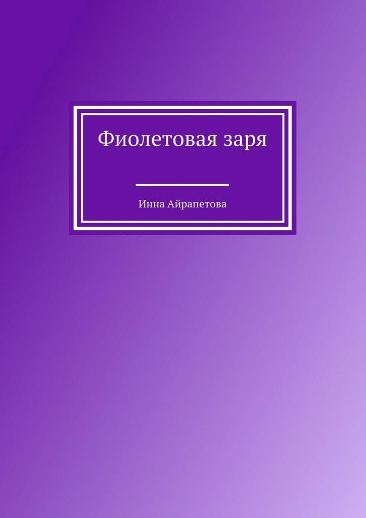 Инна Айрапетова Фиолетовая заря светлана сервилина барабанные палочки