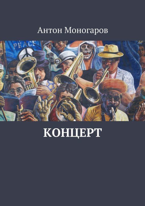 Антон Моногаров Концерт ермаков о с той стороны дерева
