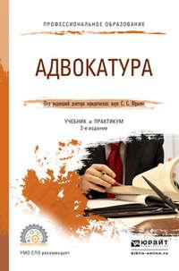 Евстигнеева, Ирина  - Адвокатура 2-е изд., пер. и доп. Учебник и практикум для СПО