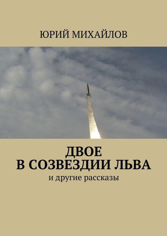 захватывающий сюжет в книге Юрий Михайлов