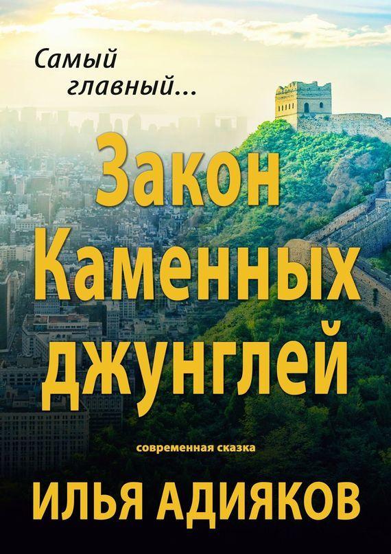 Илья Адияков - Закон Каменных джунглей. Современная сказка