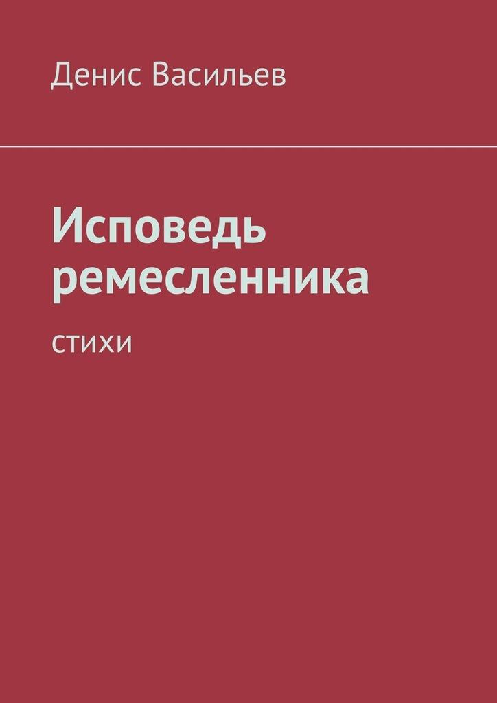 Денис Васильев бесплатно