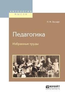 Петр Францевич Лесгафт Педагогика. Избранные труды п ф лесгафт семейное воспитание ребенка