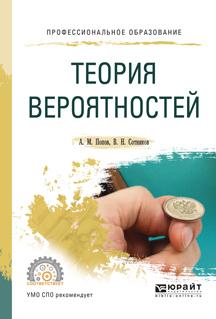 Валерий Николаевич Сотников Теория вероятностей. Учебное пособие для СПО генераторы случайных чисел математическая теория