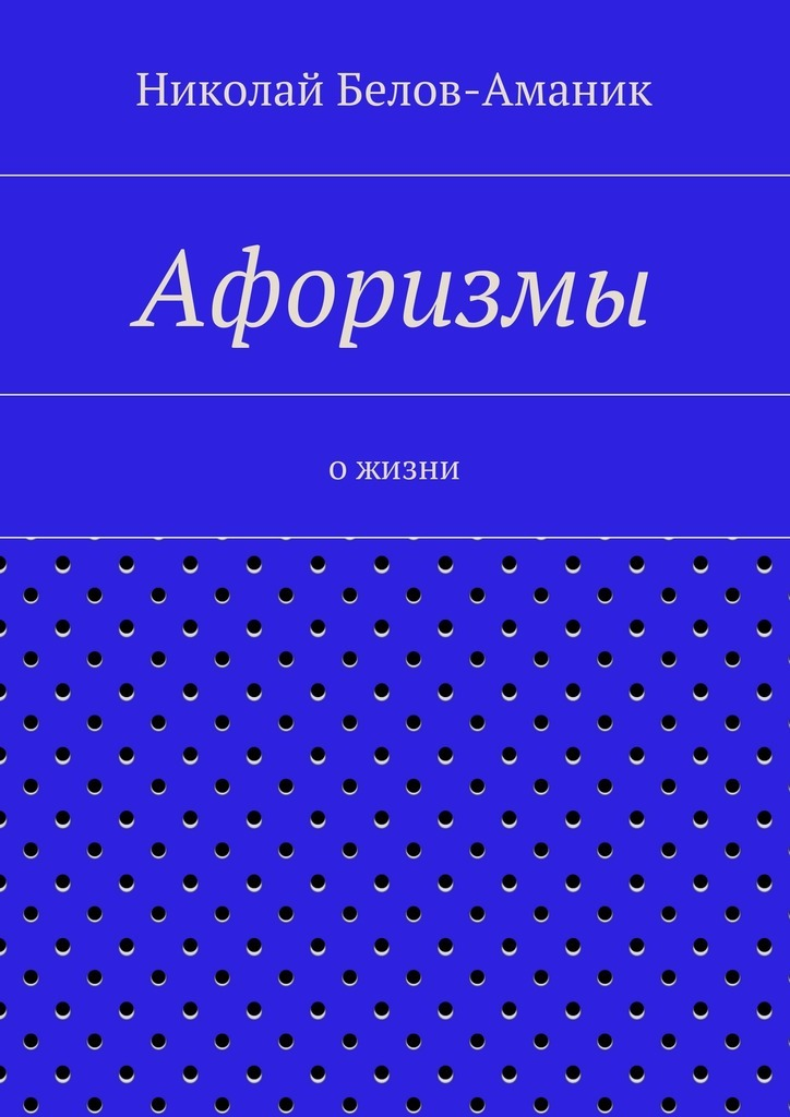 Николай Николаевич Белов-Аманик Афоризмы. Ожизни сумка printio 1945 флаг