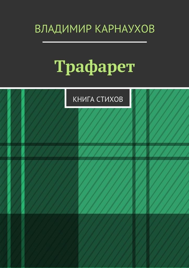 Владимир Александрович Карнаухов Трафарет. Книга стихов