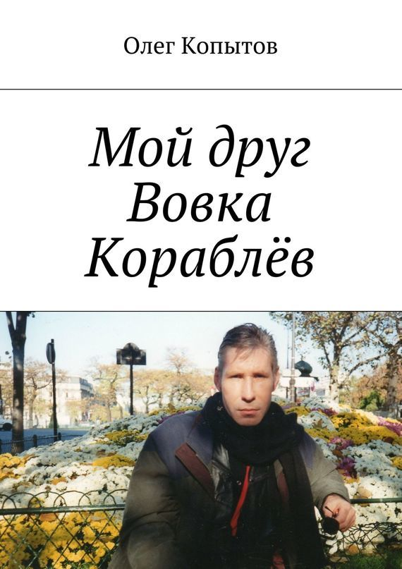 Олег Копытов Мой друг Вовка Кораблёв. Повесть антология за границами снов