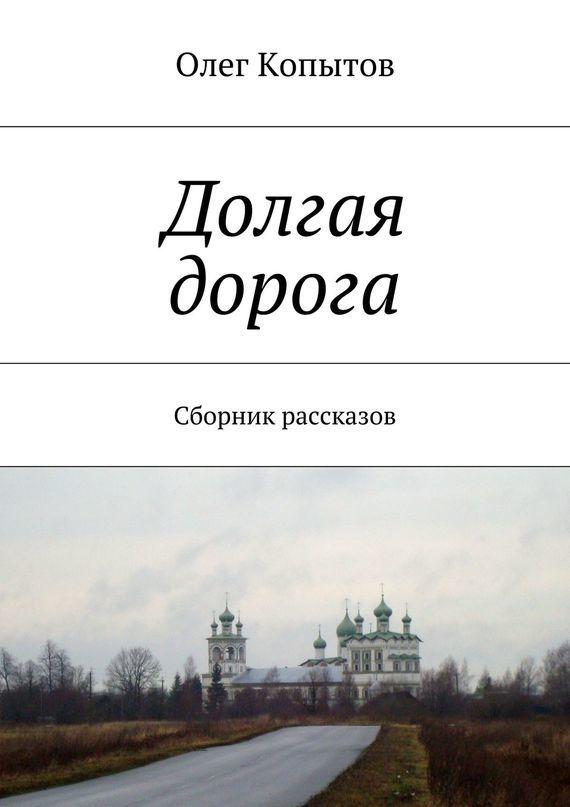 захватывающий сюжет в книге Олег Копытов
