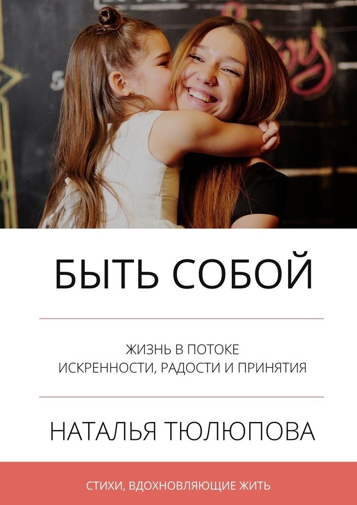 Наталья Тюлюпова бесплатно