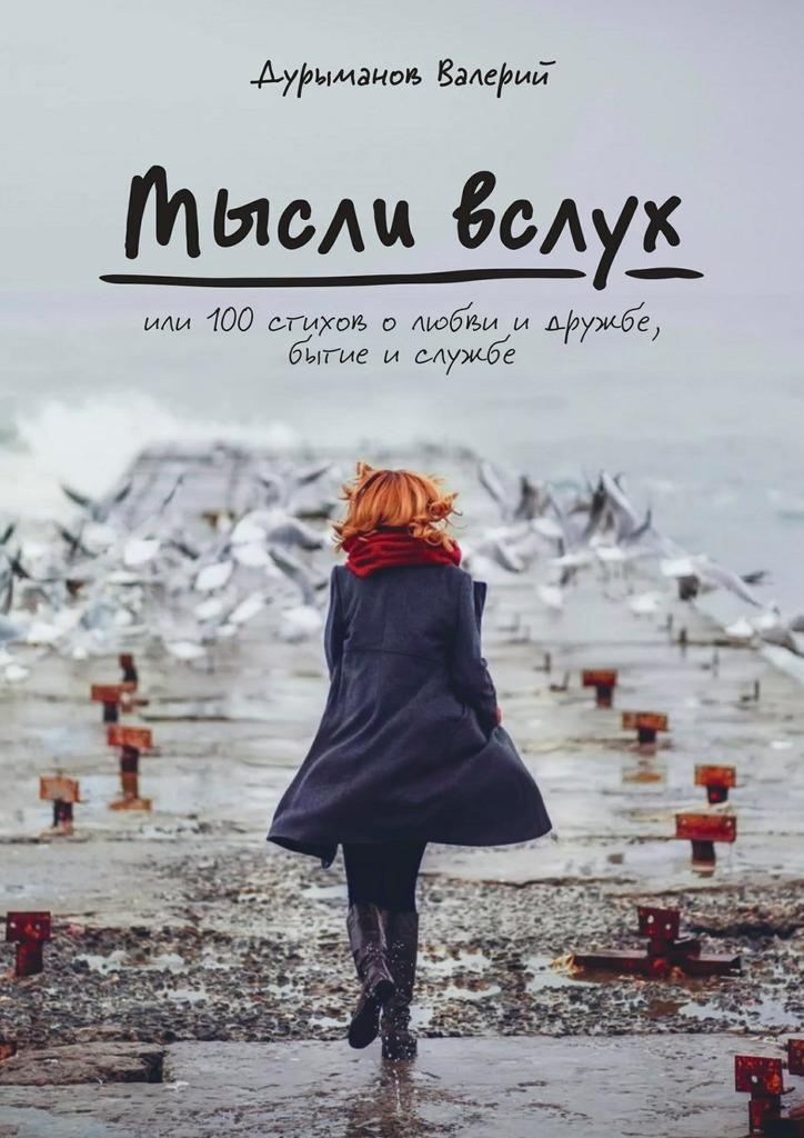 Валерий Дурыманов бесплатно
