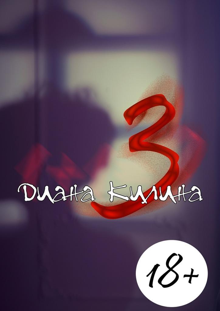 Диана Килина 3. Первая книга серии 1 + 1 = ?