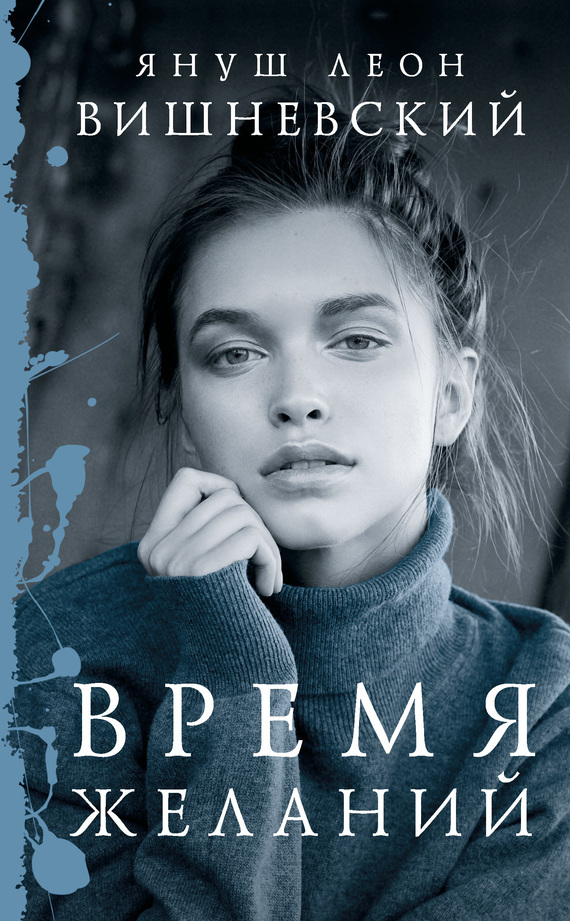 Обложка книги Время желаний (сборник), автор Вишневский, Януш