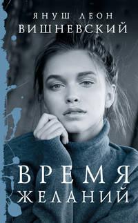 Вишневский, Януш  - Время желаний (сборник)