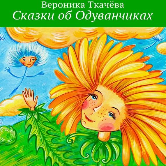 Обложка книги Сказки обОдуванчиках, автор Вероника Ткачёва