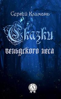 - Сказки вельдского леса