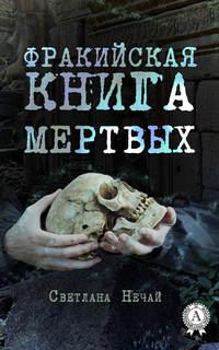 Нечай, Светлана  - Фракийская книга мертвых