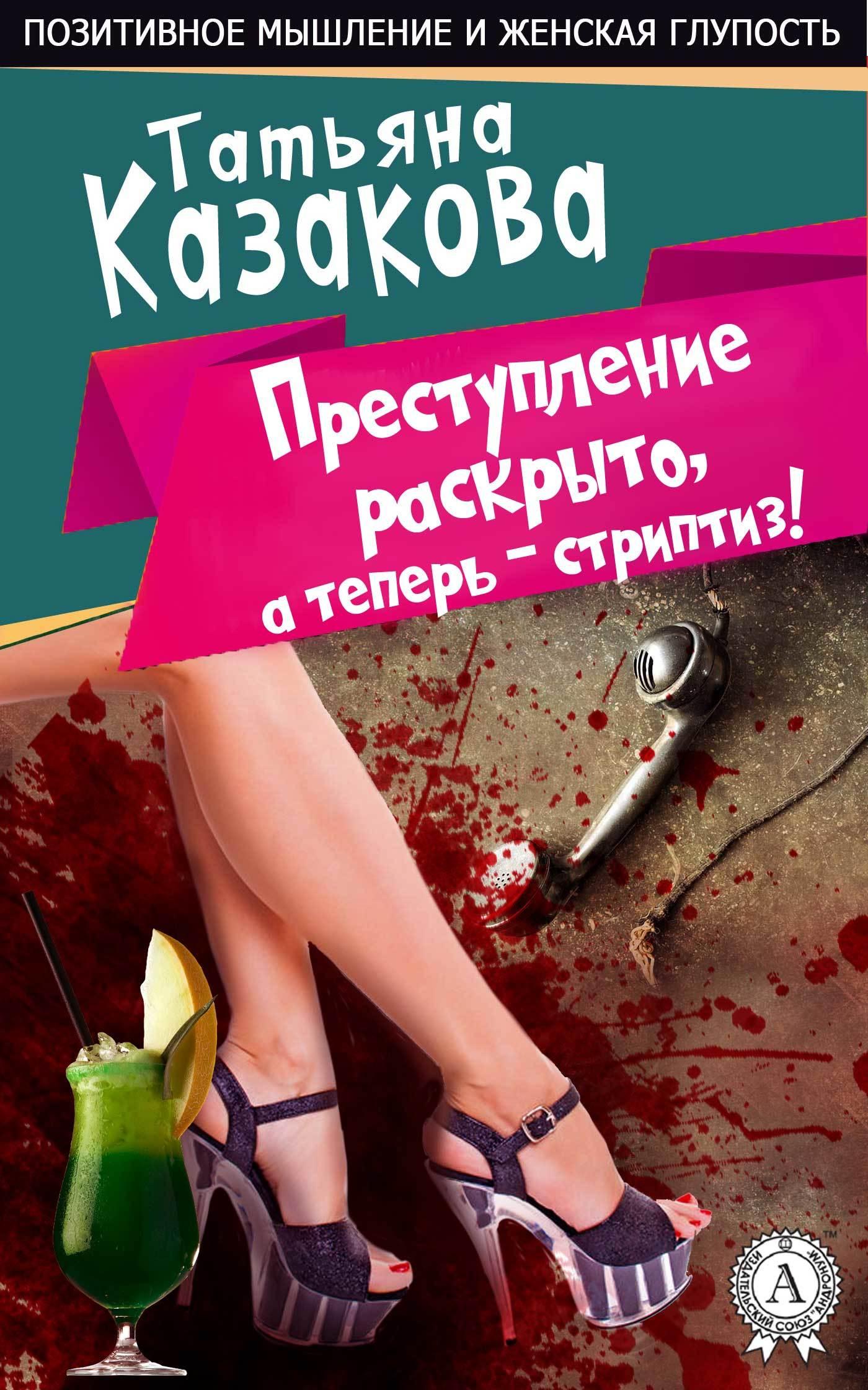 Татьяна Казакова бесплатно