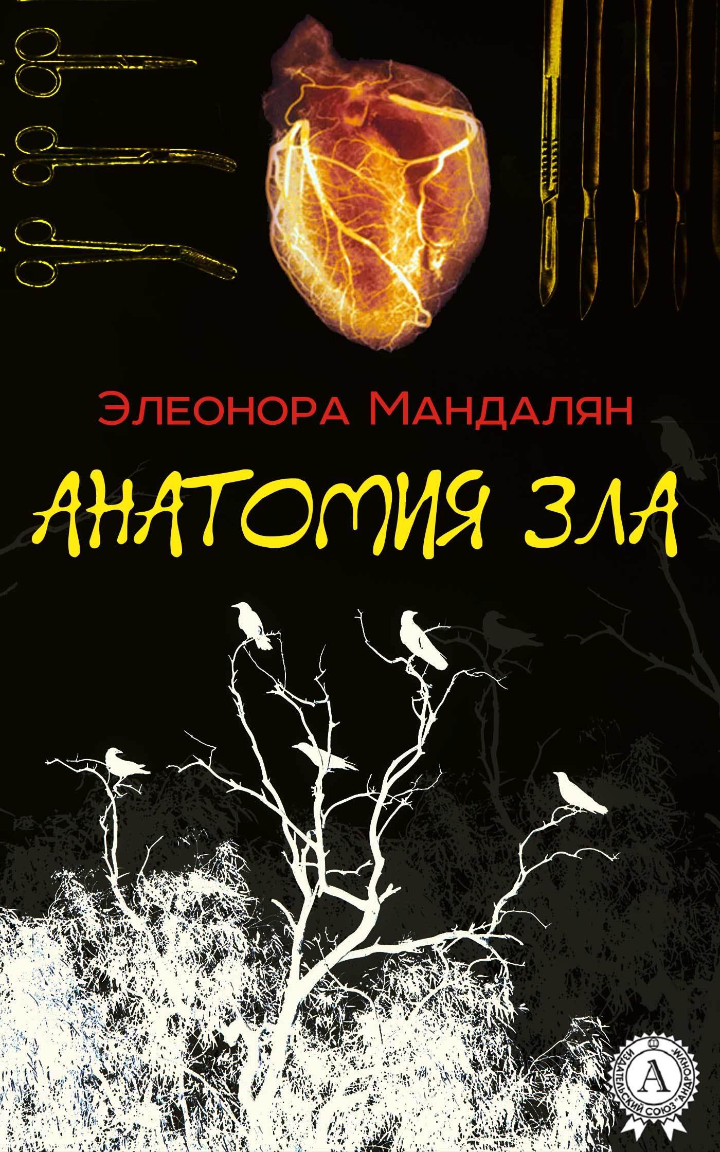 Элеонора Мандалян Анатомия зла запчасти