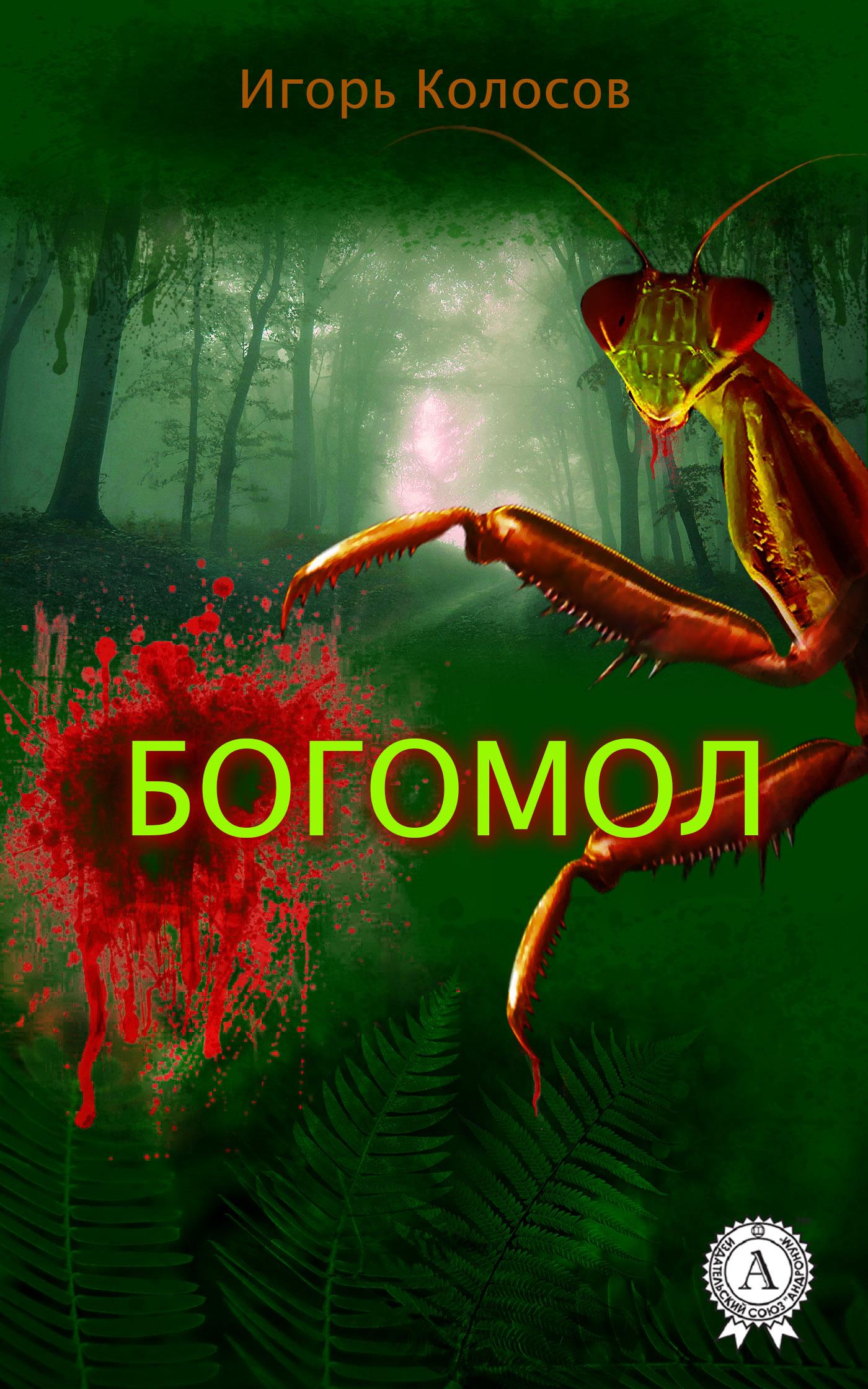 Игорь Колосов - Богомол