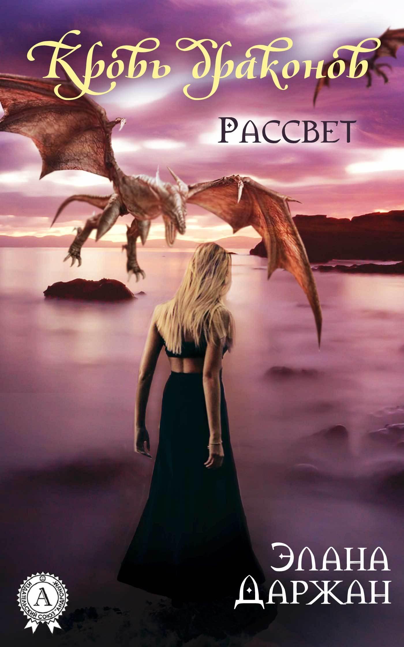 Элана Даржан Кровь драконов. Рассвет книгу месть драконов закованный эльф