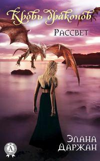Даржан, Элана  - Кровь драконов. Рассвет