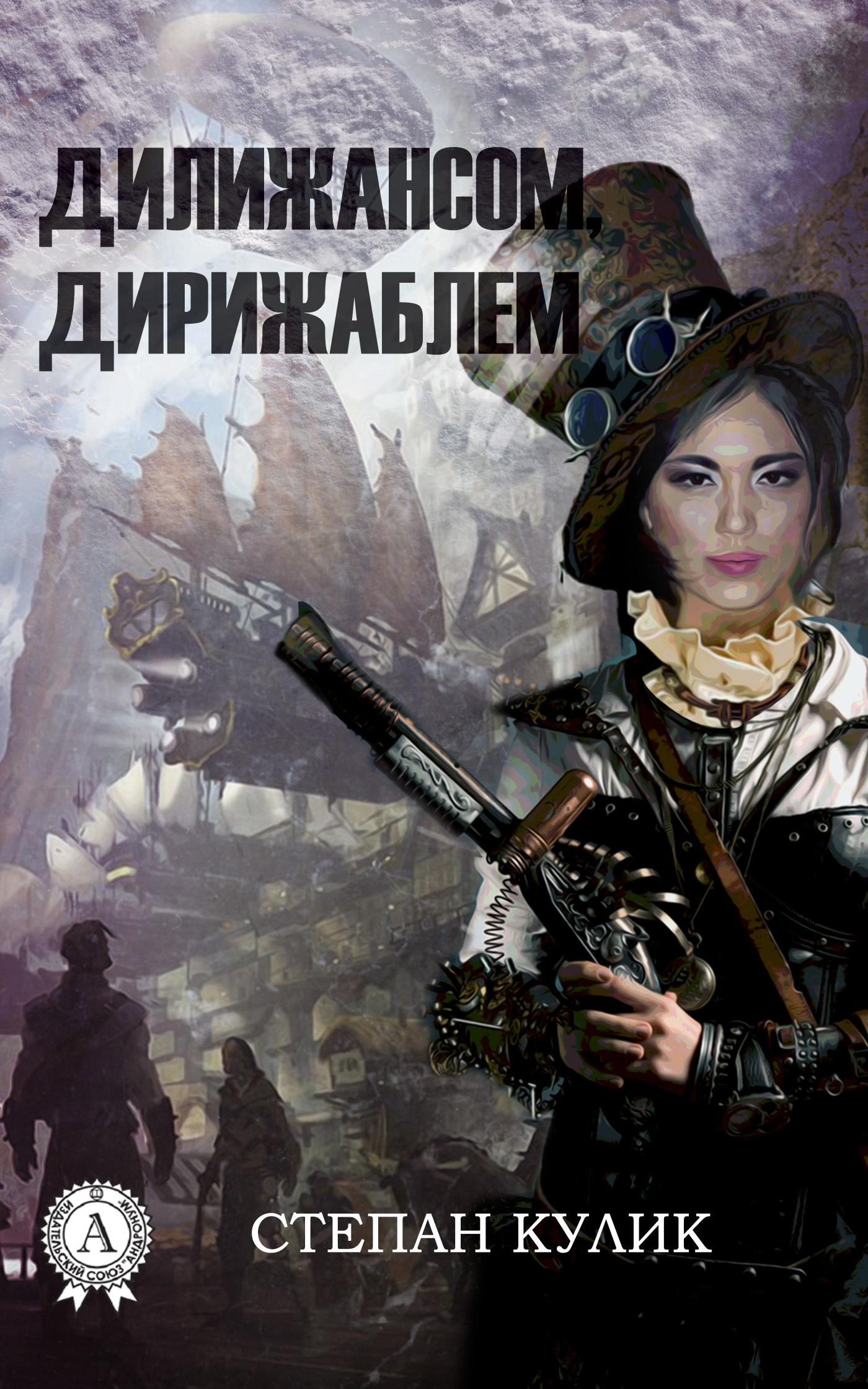 Степан Кулик Дилижансом, дирижаблем