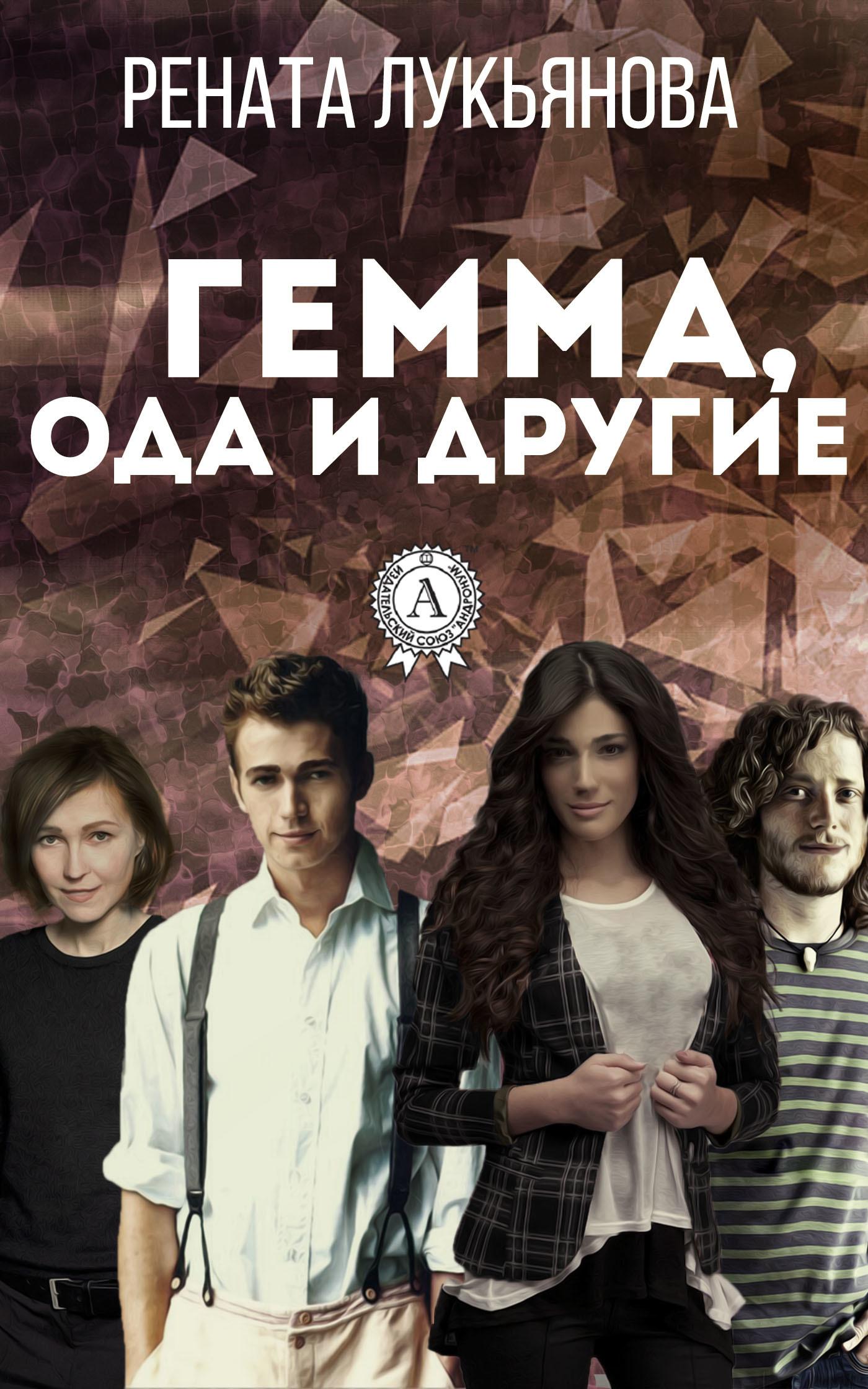 Рената Лукьянова - Гемма, ода и другие