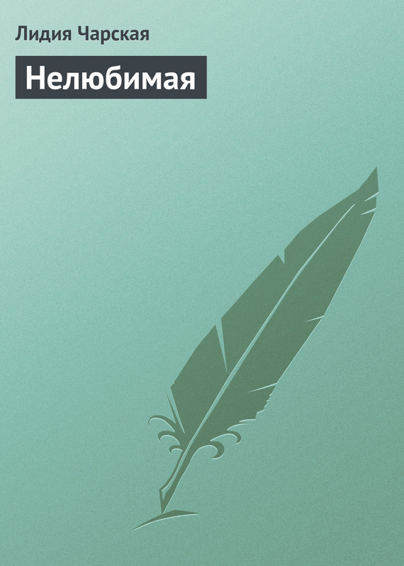 Лидия Чарская Нелюбимая чарская лидия алексеевна волшебная сказка повесть