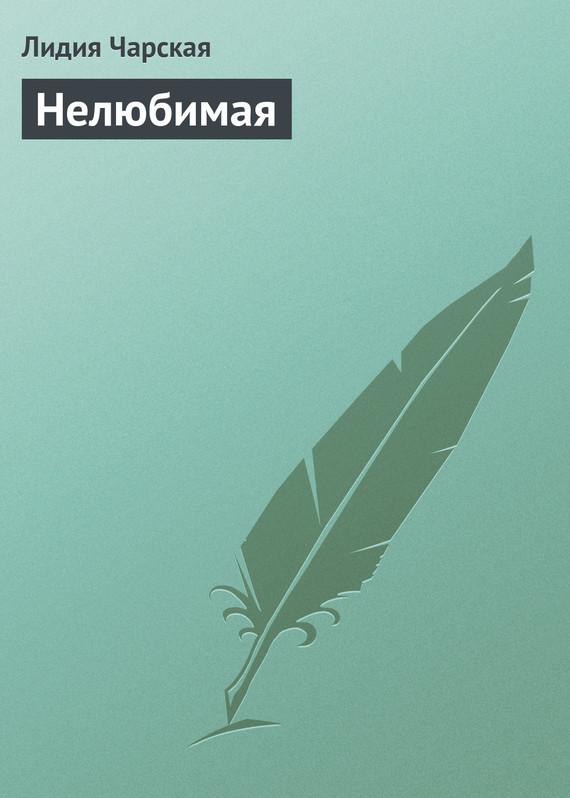Лидия Алексеевна Чарская Нелюбимая чарская лидия алексеевна лизочкино счастье