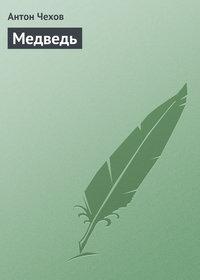 Чехов, Антон Павлович  - Медведь