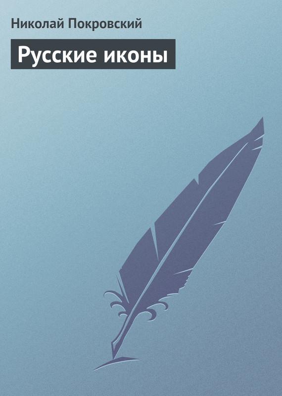 Николай Покровский Русские иконы росава snowguard купить в киеве