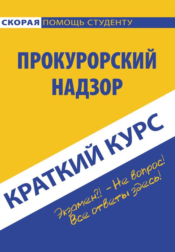 Коллектив авторов Прокурорский надзор