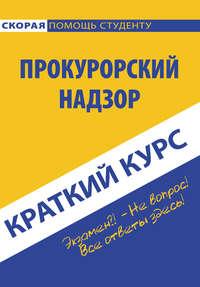авторов, Коллектив  - Прокурорский надзор: Шпаргалка