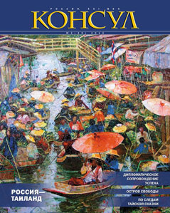 Отсутствует Журнал «Консул» № 2 (29) 2012 отсутствует журнал консул 2 17 2009