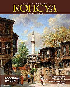 Отсутствует Журнал «Консул» № 3 (30) 2012 отсутствует журнал консул 3 34 2013