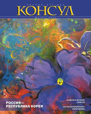 Журнал «Консул» № 4 (31) 2012