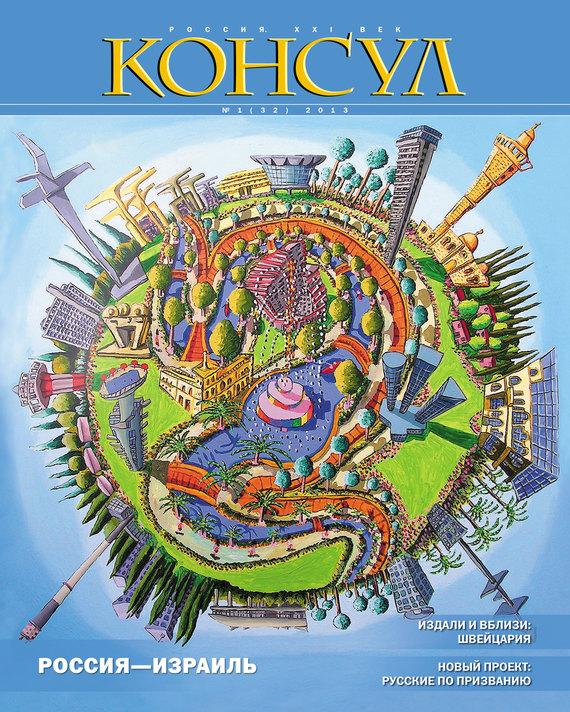 Отсутствует Журнал «Консул» № 1 (32) 2013 отсутствует журнал консул 1 24 2011