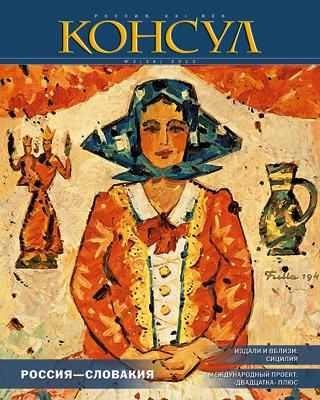 Отсутствует Журнал «Консул» № 3 (34) 2013 отсутствует журнал консул 3 34 2013