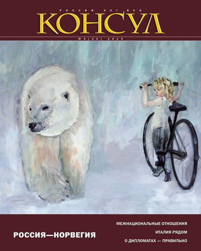 Отсутствует Журнал «Консул» № 4 (35) 2013 отсутствует автомир 35 2017