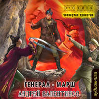 Валентинов, Андрей  - Генерал-марш