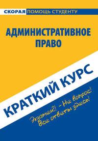 - Административное право: Шпаргалка