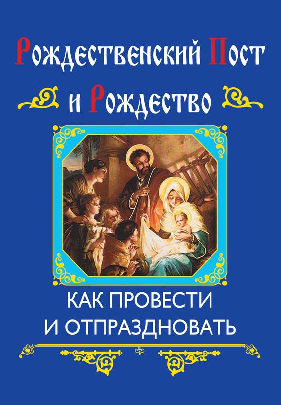 Ольга Глаголева - Рождественский пост и Рождество. Как провести и отпраздновать